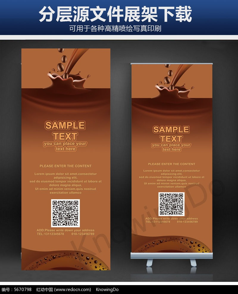 原创设计稿 海报设计/宣传单/广告牌 易拉宝 咖啡易拉宝  请您分享