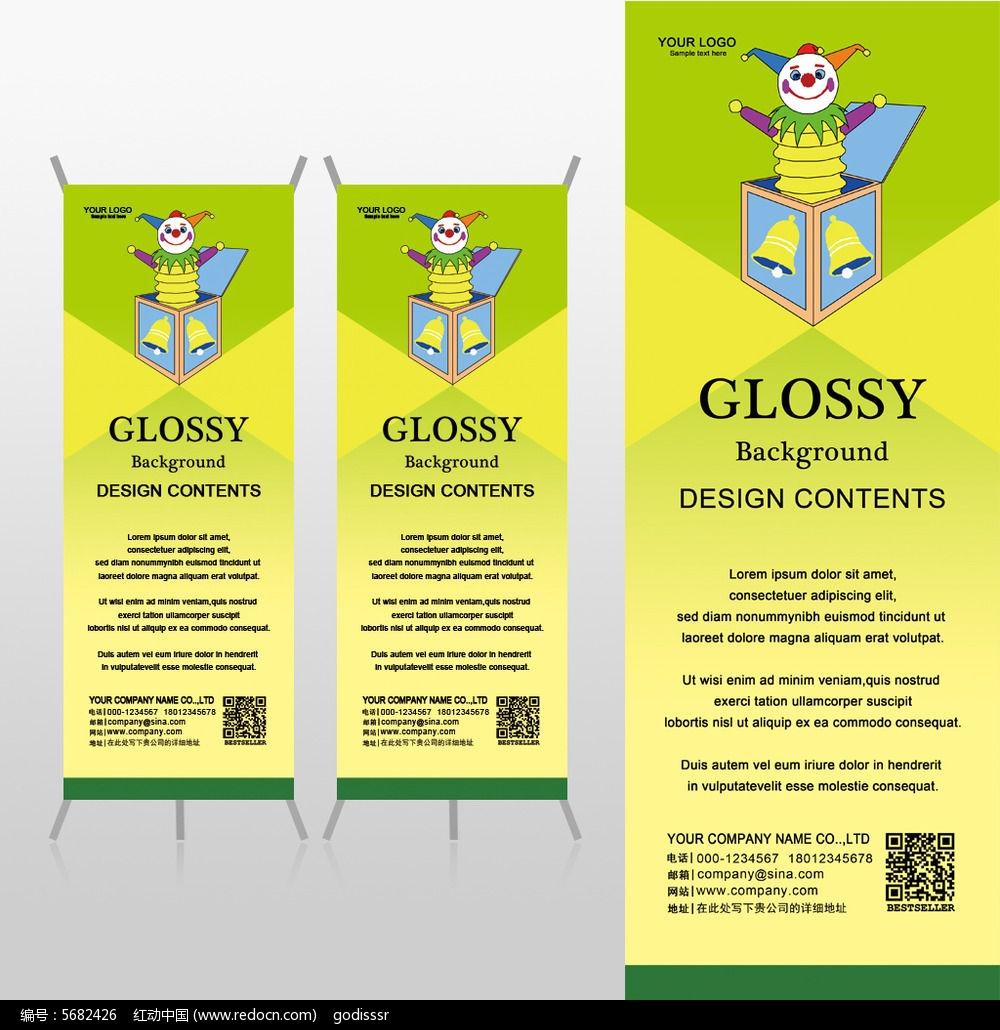 可爱卡通小丑儿童玩具游乐场马戏团x展架背景psd模板图片