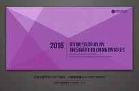 浪漫紫色背景板设计
