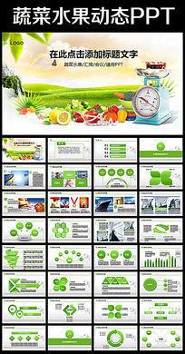 农业蔬菜果蔬新鲜天然无公害产品PPT