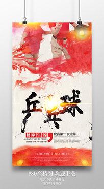 乒乓球招生海报设计