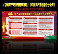 深入学习贯彻中国共产党展板