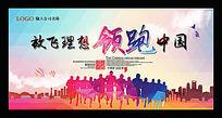 时尚大气企业文化展板海报会议舞台背景图