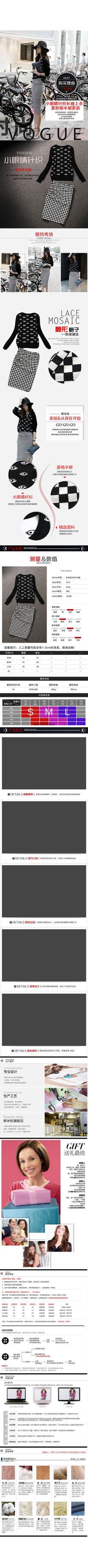 天猫淘宝女装毛衣套装PSD产品宝贝描述详情页
