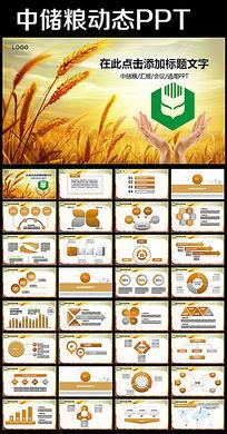 中国储备粮管理总公司中储粮动态ppt模板