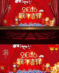 2016猴年年会晚会舞台背景