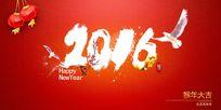 2016新年会议背景水墨海报