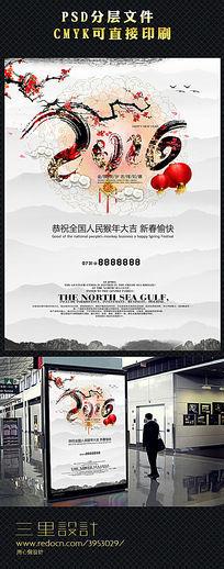 2016中国风元旦新年海报设计