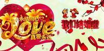 LOVE爱结婚情人节浪漫背景板海报
