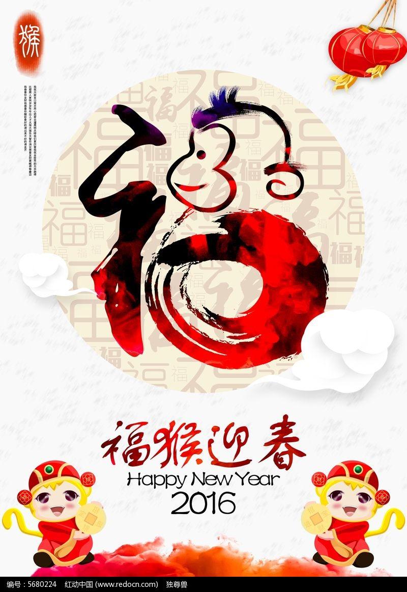 福猴迎春猴年春节海报设计
