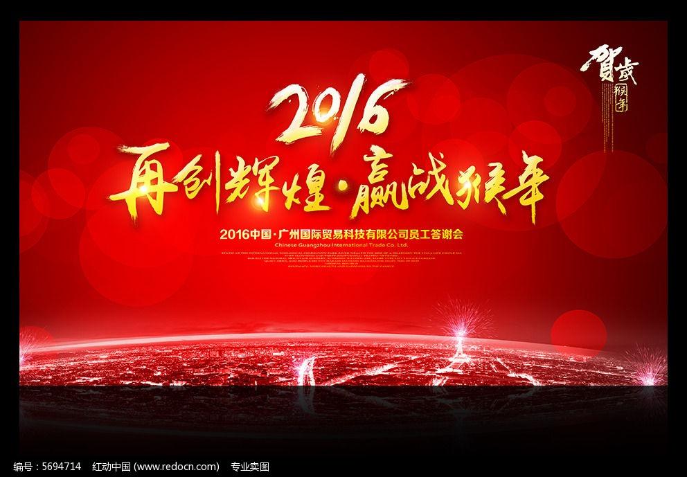 文艺晚会 舞台背景图 喜庆 新春海报 新年海报设计 新年年会晚会素材