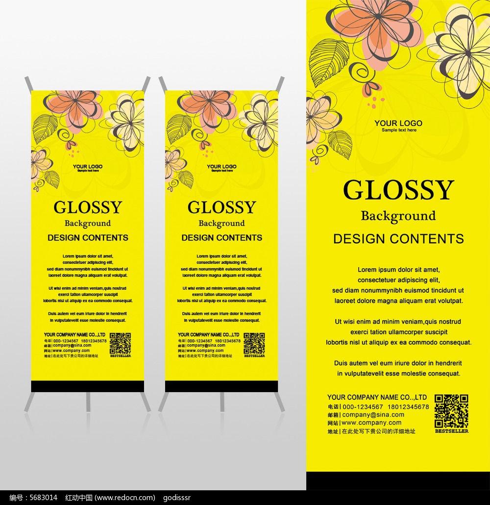 金黄色底纹手绘唯美花朵叶子女孩饰品裙装x展架背景psd模板图片