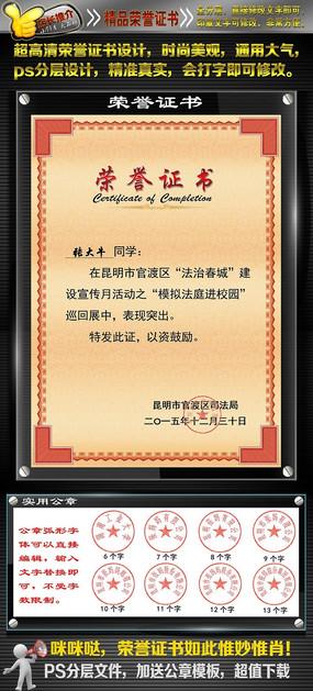 荣誉证书ps分层设计模板