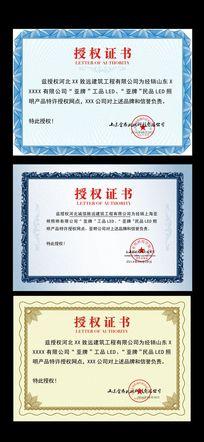 商务授权证书 PSD