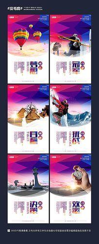 时尚炫彩企业文化宣传海报展板