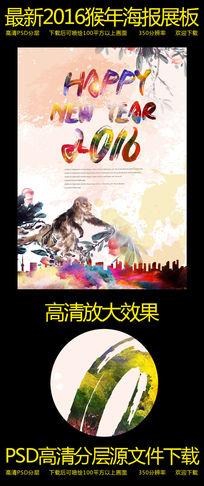 水彩2016猴年春节宣传海报设计