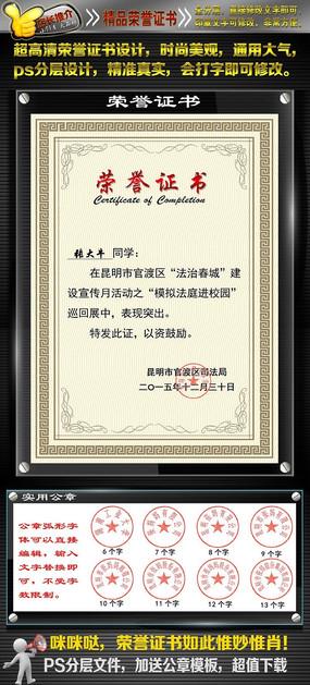 素雅荣誉证书ps分层设计模板
