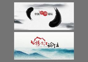 太极阴阳鱼中式海报