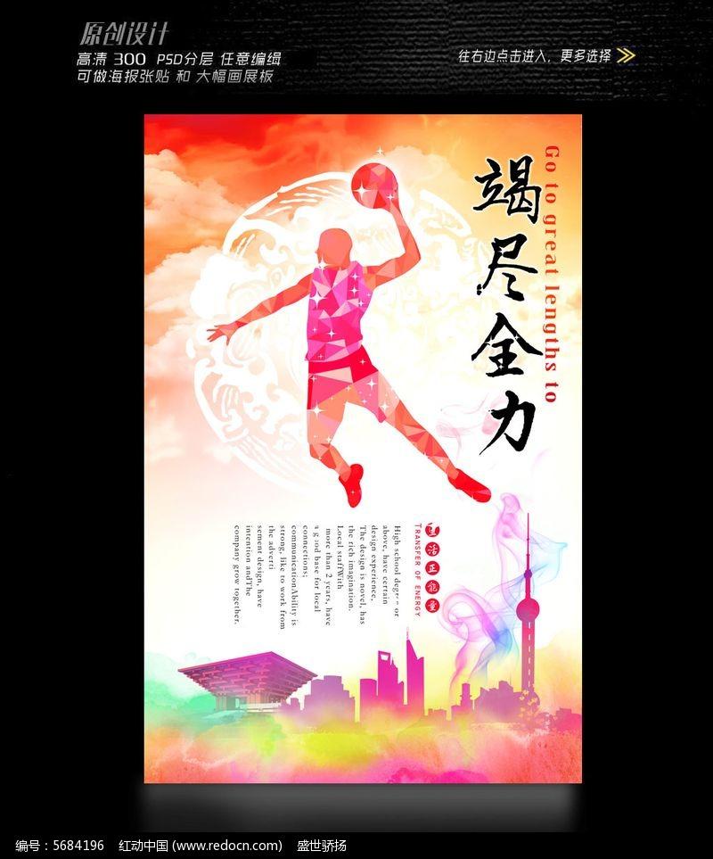 原创设计稿 海报设计/宣传单/广告牌 海报设计 体育运动会海报设计图片