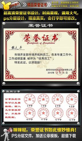 通用荣誉证书ps分层设计模板