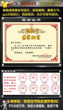 通用荣誉证书设计模板 PSD