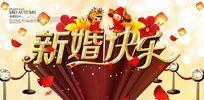 新婚快乐浪漫婚礼海报