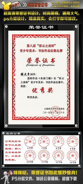优秀奖荣誉证书设计模板