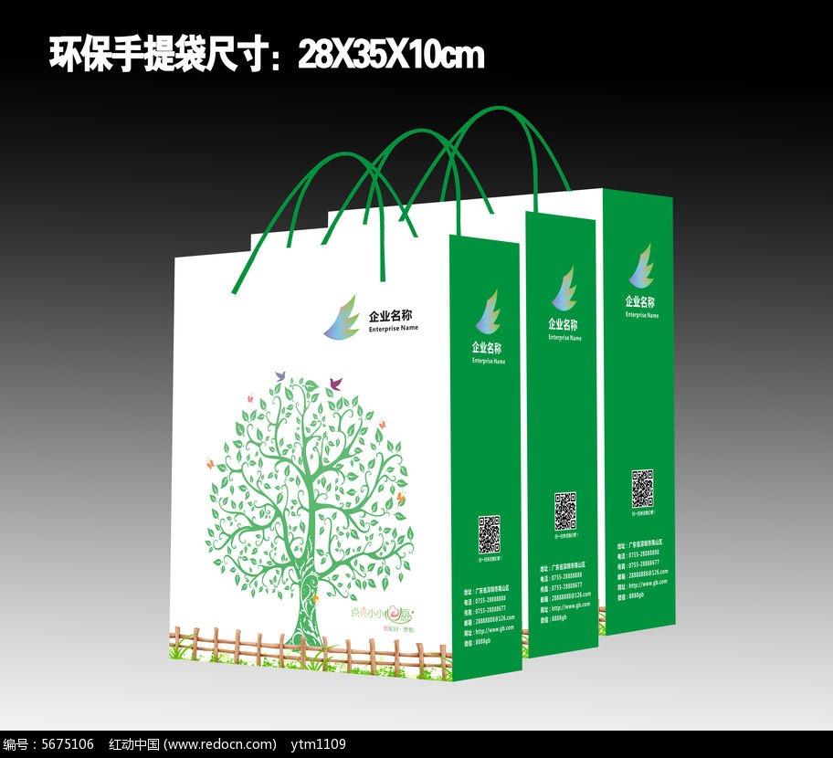 原创设计稿 包装设计/手提袋 手提袋 原创绿色许愿树环保手提袋  请您图片