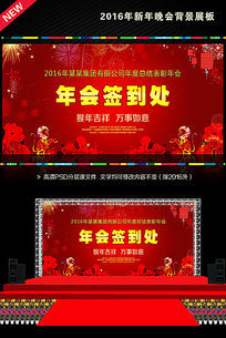 2016猴年红色喜庆海报年会签到板
