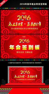 2016猴年红色喜庆舞台背景年会签到板