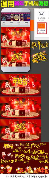 2016猴年食品礼品手机端海报