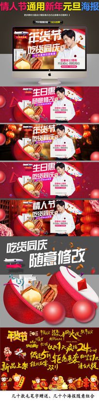 2016情人节年货节环球食品海报