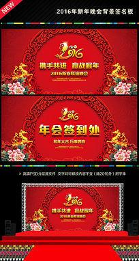 2016赢战猴年中国风舞台背景年会签到板