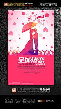 2月14情人节相会