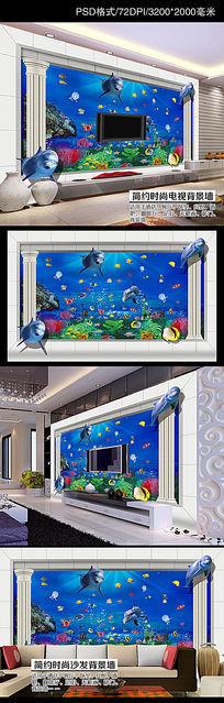 3D立体海底世界海豚立柱电视背景墙