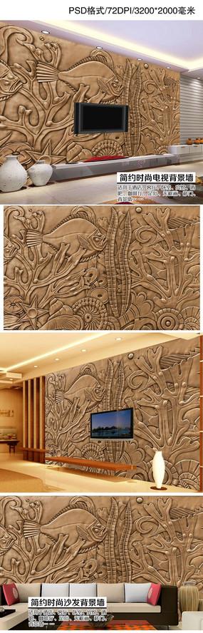 7海底世界砂岩浮雕电视背景墙
