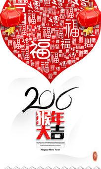 百福春节猴年大吉海报