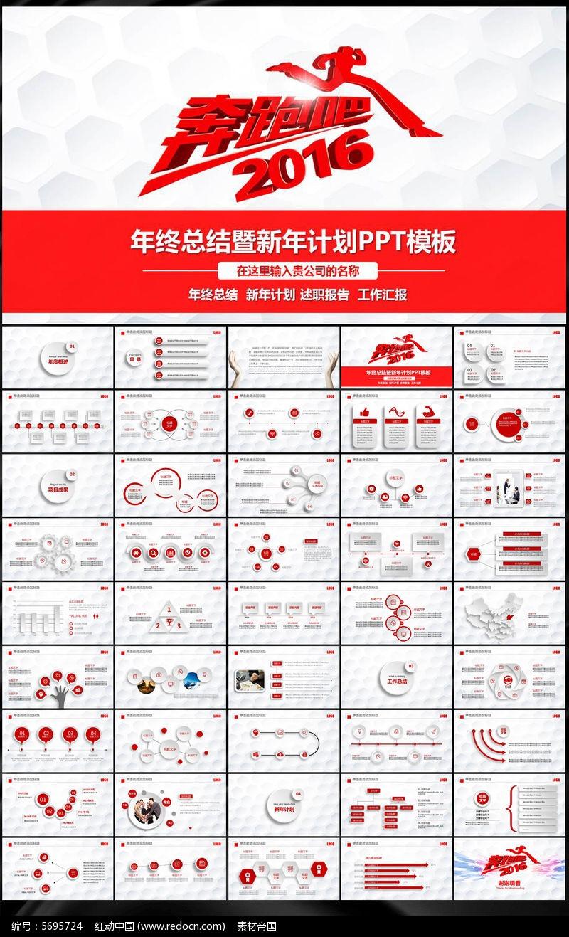 奔跑吧2016PPT模板pptx素材下载 编号5695724 红动网