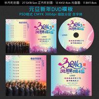 炫彩猴年光盘封面dvd设计模板