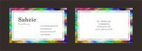 彩色斑斓边框简洁名片