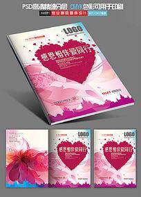 炫彩时尚画册封面设计