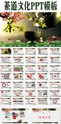 茶文化茶礼艺术茶叶PPT模板汇报总结计划