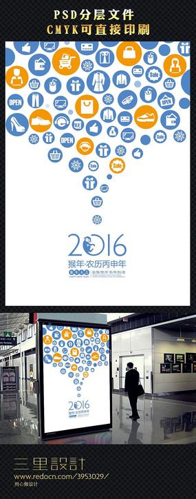 创意科技2016新年购物海报设计
