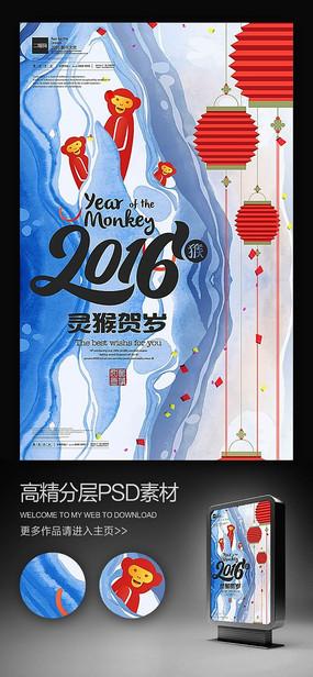 创意水彩2016猴年促销海报