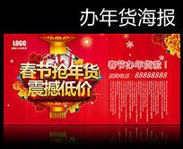 春节办年货海报