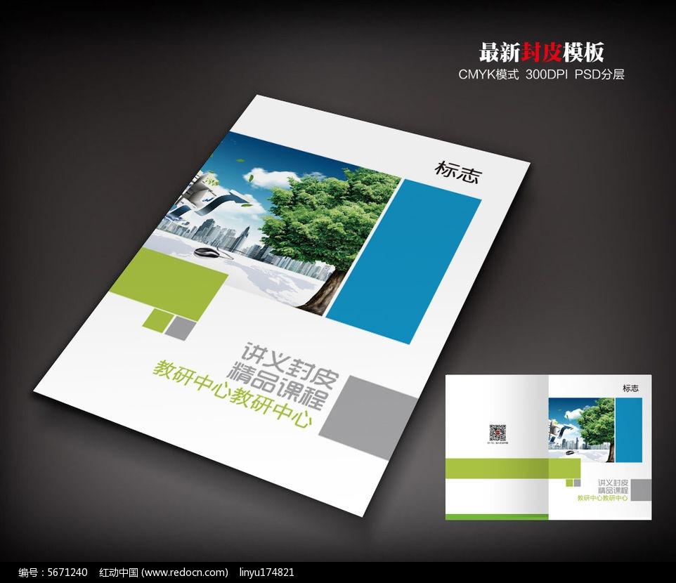 原创设计稿 画册设计/书籍/菜谱 封面设计 初中讲义封皮二