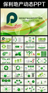 动态保利地产框架通用版ppt模板