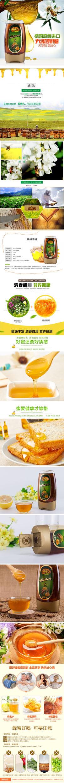 蜂蜜详情页设计