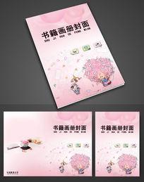 粉红儿童画册