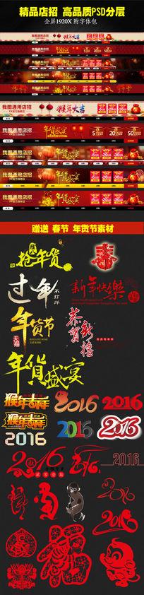 高档淘宝天猫年货节新年猴年元旦首页店招